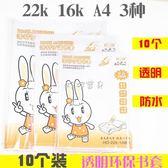 學生書套 中小學生書套書皮 K22K16KA4全套書皮本皮30張加厚透明塑料 珍妮寶貝