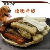 【培菓平價寵物網 】手工製造》香濃煙燻/牛奶實心骨4吋/1支