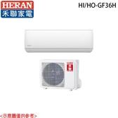【HERAN禾聯】4-6坪 頂級旗艦型變頻冷暖分離式冷氣 HI/HO-GF36H 含基本安裝