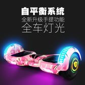 NMS 兩輪電動體感扭扭車代步兒童成人雙輪智慧平衡車 露露日記