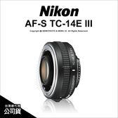 NIKON AF-S TC-14E III 1.4X 1.4倍 3代 加倍鏡 增距鏡  國祥公司貨 ★24期免運費★薪創數位