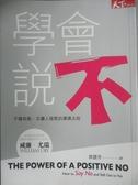 【書寶二手書T5/溝通_OBZ】學會說不-不傷和氣,又讓人服氣的溝通法則_洪慧芳, 威廉‧尤瑞