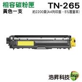 BROTHER TN-265Y 黃色 相容碳粉匣 適用 HL-3170CDW MFC-9330CDW