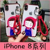 【萌萌噠】iPhone 8 / 8 Plus  可愛女孩小紅帽保護殼 三節電鍍邊 全包透明矽膠軟殼 吊墜手繩 手機殼