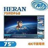 【麥士音響】HERAN禾聯 75吋 4K電視 75RDF68