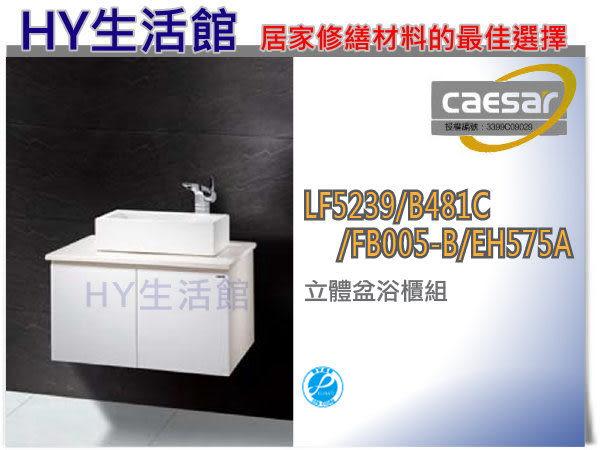 CAESAR 凱撒衛浴 LF5239 / B481C / FB005-B / EH575A 立體盆浴櫃組 鋼琴烤漆門板 [區域限制]