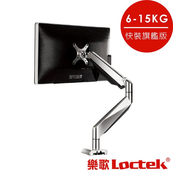 現貨Water3F樂歌Loctek 人體工學 電腦螢幕支架 D7H/DLB511L