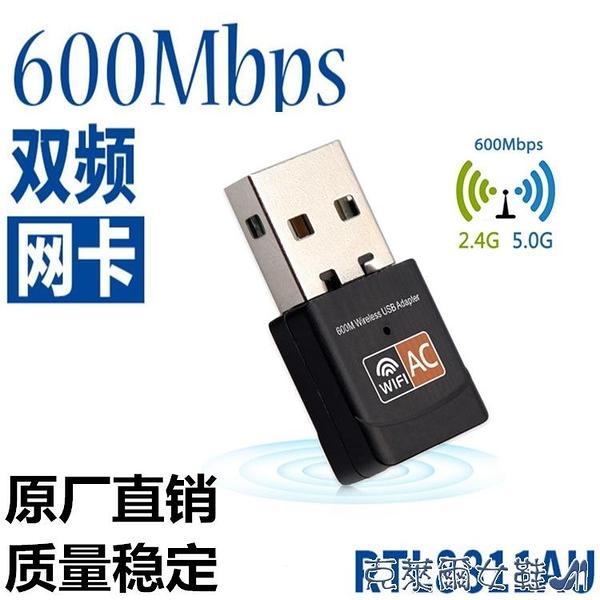 無線網卡 5G網卡 600Mbps雙頻無線網卡免驅動無線網卡 Realtek RTL8811芯片 快速出貨
