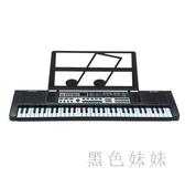兒童初學電子琴帶話筒女孩1-3-6歲61鍵鋼琴寶寶益智早教音樂玩具 aj6941『黑色妹妹』