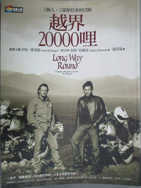 【書寶二手書T9/旅遊_QDO】越界20000哩_伊旺‧麥奎格