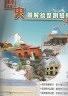 二手書R2YBb 國中教育會考版《歷史 圖解統整測驗集 中國篇 教師用》胡庭維