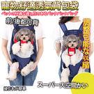 【培菓平價寵物網】Doglemi》寵物外出雙肩透氣前背包25*40cm(12kg以下適用)