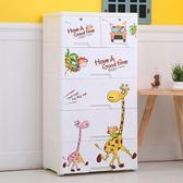 週年慶優惠兩天-收納櫃 大號加厚卡通寶寶衣櫃塑料抽屜式兒童收納櫃儲物櫃嬰兒櫃子整理櫃RM