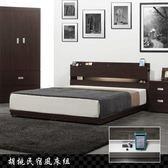 床架 機能附插座設計 胡桃民宿風雙人5尺床組-床頭+床底雙件組(CF1)【H&D DESIGN】