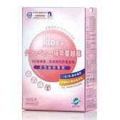船井 Ido醫朵 植萃蔓越莓 30顆/盒【i -優】