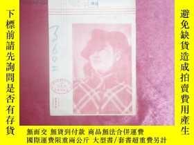 二手書博民逛書店罕見369畫報(第508期)Y11391 出版1944