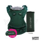 【限時特價↘】英國 WMM Imagine 3P3 寶寶揹帶/揹巾 典藏款 (競速綠)+新生兒坐墊 /背帶/背巾