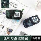 珠友 SN-25013 迷彩方型收納包/收納/萬用包/線材收納/零錢包/小物收納