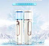 MKS補水儀納米噴霧器冷噴機面部臉部加濕儀補水便攜蒸臉器QM『艾麗花園』