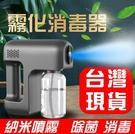 台灣現貨 藍光納米噴霧消毒槍 充電手持霧化機 紫外線 家用無線噴霧消毒器 【免運快出】
