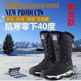 雪地靴女中筒防水防滑戶外滑雪鞋男加絨保暖棉鞋【步行者戶外生活館】