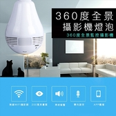 360度全景攝影頭燈泡AB0056手機監控有聲錄影LED燈泡監視器遠端監控