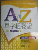【書寶二手書T3/語言學習_JCA】A到Z單字輕鬆記(高階篇)_史建斌