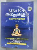 【書寶二手書T3/星相_NKZ】MBA女巫帶你開通能量_MBA女巫YoYo