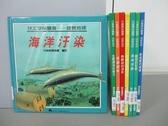 【書寶二手書T7/少年童書_RAC】海洋汙染_生態環境的惡化_資源回收等_共8本合售