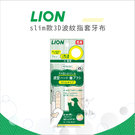 LION PETKISS[slim款親親3D波紋指套牙布,2入]