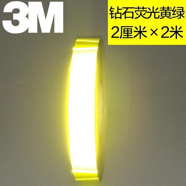 3M鉆石級汽車反光條電動腳踏車反光貼