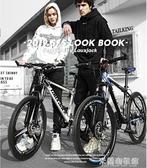 自行車 自行車成人山地越野男女變速跑車青少年輕便公路賽車學生單車 米蘭潮鞋館YYJ