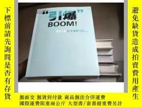 二手書博民逛書店罕見''引爆''BOOM!2012CYAP彙報展Y12980 白