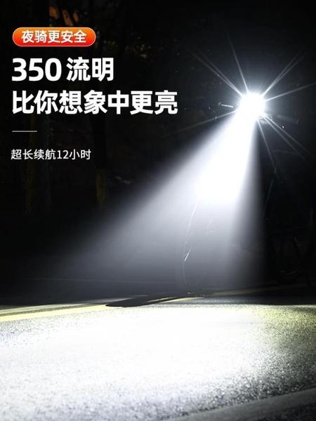 自行車燈前燈充電強光手電筒夜騎單車騎行配件山地車超亮照明車燈