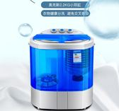 AUX/奧克斯家用雙桶缸半全自動寶嬰兒童小型迷你洗衣機脫水甩幹 MKS免運