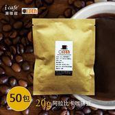 【iCafe潮咖館】【黃金悠活】蘇門答臘特調曼特寧20g咖啡豆(x50包)
