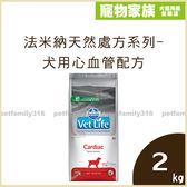 寵物家族-法米納天然處方系列-犬用心血管配方2kg
