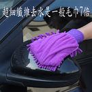 洗車手套 雪尼爾擦車毛巾 加厚超細纖維 ...