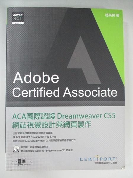 【書寶二手書T6/電腦_DMH】ACA國際認證:Dreamweaver CS5網站視覺設計與網頁製作_趙英傑