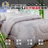 美國NINO1881 台灣精製 竹炭纖6x7尺雙人暖暖被(180x210cm)(MG0062)