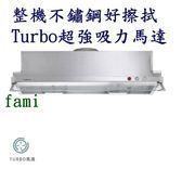 莊頭北  隱藏式排油煙機 (TURBO馬達)   產品型號1:TR-5697(80㎝)