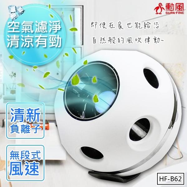 【勳風】風精靈無扇葉風扇/DC扇/HEPA淨風機(HF-B62)拒絕PM2.5