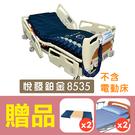【24期零利率】派立交替式壓力氣墊床(未滅菌)/ 悅發鉑金8535,贈:中單x2+床包x2