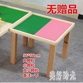 大小顆粒兒童積木桌子玩具男女孩子3-6周歲益智拼裝多功能游戲桌 aj4775『美好時光』