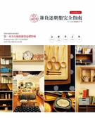 (二手書)全台特蒐100‧雜貨迷朝聖完全指南:2012增訂版