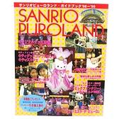 asdfkitty*二手商品賠錢特價-SANRIO PUROLAND 98-99 絕版雜誌-日文版-正版商品