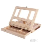 畫架 桌面台式畫架木制油畫架箱 初學者素描寫生畫架畫板套裝 雙12