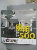 【書寶二手書T3/設計_QOQ】設計師不傳的私房秘技-照明設計500_漂亮家居編輯部