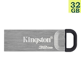 Kingston 32GB 32G【DTKN/32GB】DataTraveler Kyson USB 3.2 金士頓 隨身碟