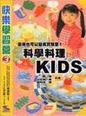 (二手書)科學料理KIDS